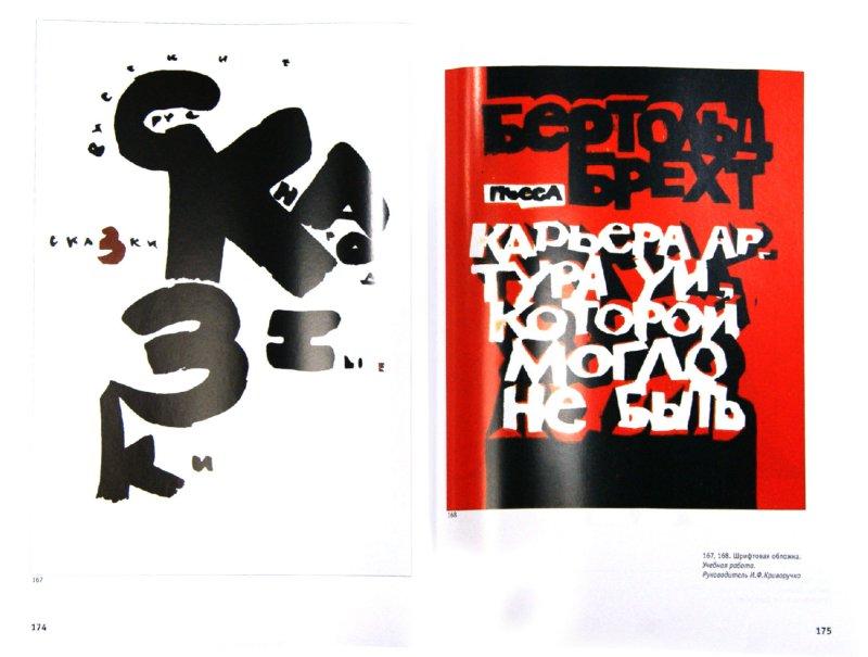 Иллюстрация 1 из 12 для Графический дизайн (основы профессии) - Владимир Лесняк | Лабиринт - книги. Источник: Лабиринт