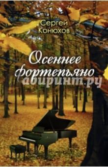 Осеннее фортепиано куплю б у главный цилиндр на изитроник опель астра