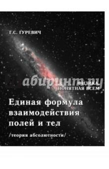 Единая формула взаимодействия полей и тел (теория абсолютности) физика в школе движение и взаимодействие тел движение и силы
