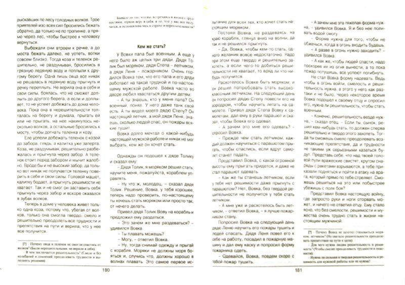 Иллюстрация 1 из 20 для Философия для детей в сказках и рассказах: пособие по воспитанию детей в семье и школе - Михаил Андрианов   Лабиринт - книги. Источник: Лабиринт
