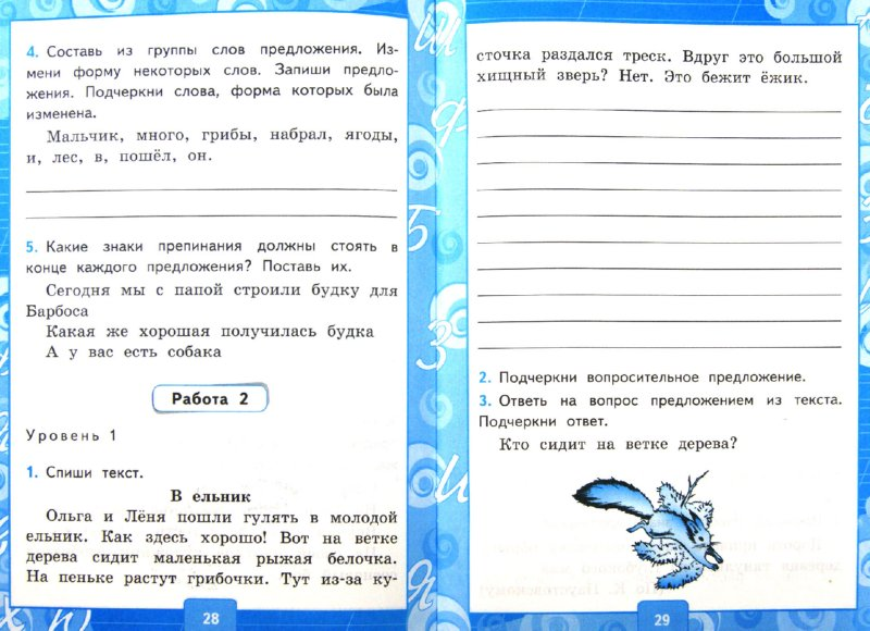 Контрольная работа по русскому 4 класс школа россии
