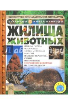 Жилища животных бологова в моя большая книга о животных 1000 фотографий