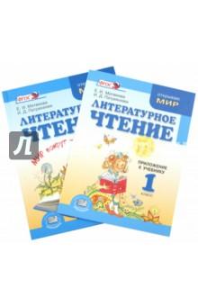 Литературное чтение. 1 класс. Учебник + приложение (Комплект из 2-х книг). ФГОС
