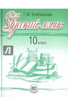 Учебник 10 класс русский язык хлебинская скачать.