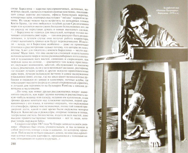 Иллюстрация 1 из 14 для Габриель Гарсиа Маркес - Сергей Марков | Лабиринт - книги. Источник: Лабиринт