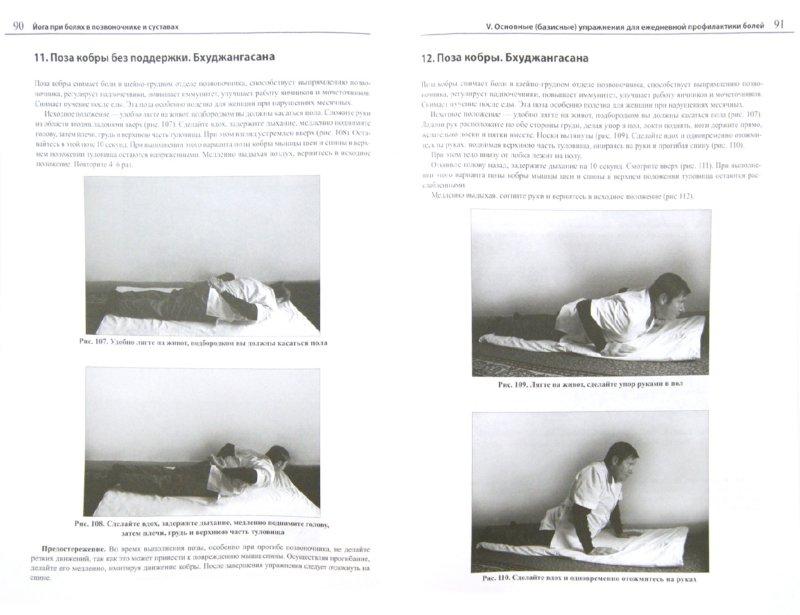 Иллюстрация 1 из 4 для Йога при болях в позвоночнике и суставах - Коваленко, Коваленко | Лабиринт - книги. Источник: Лабиринт