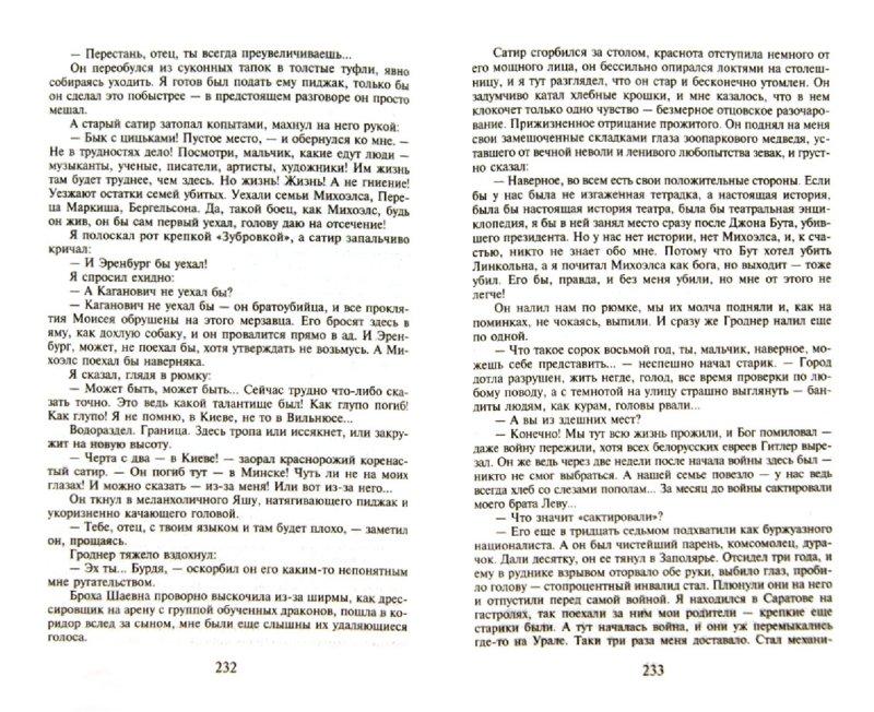 Иллюстрация 1 из 16 для Петля и камень в зеленой траве - Вайнер, Вайнер | Лабиринт - книги. Источник: Лабиринт