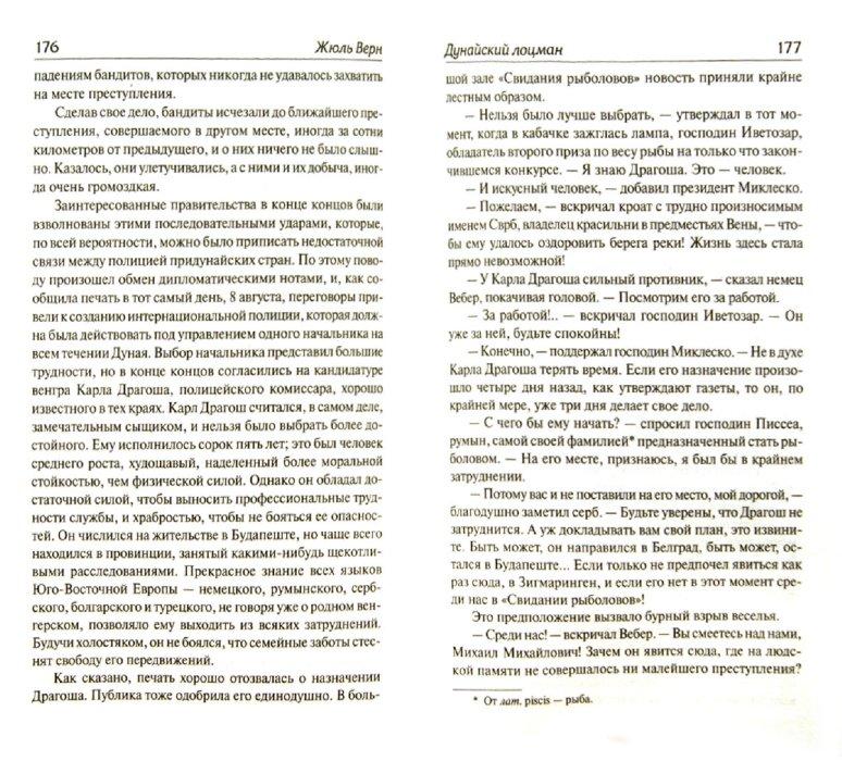 Иллюстрация 1 из 27 для Дунайский лоцман. Деревня в воздухе - Жюль Верн | Лабиринт - книги. Источник: Лабиринт