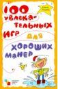 Ульева Елена Александровна 100 увлекательных игр для хороших манер елена ульева 100 увлекательных игр для здоровья вашего ребёнка