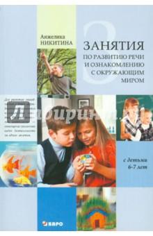 Занятия с детьми 6-7 лет по развитию речи и ознакомлению с окружающим миром консультирование родителей в детском саду возрастные особенности детей