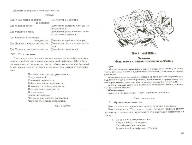 Иллюстрация 1 из 11 для Занятия с детьми 6-7 лет по развитию речи и ознакомлению с окружающим миром - Анжелика Никитина | Лабиринт - книги. Источник: Лабиринт