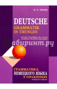 Грамматика немецкого языка в упражнениях в казани немецкого дога
