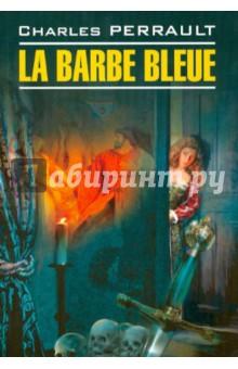 Синяя борода. Книга для чтения на французском языке
