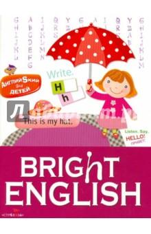 Английский для детей. Bright English