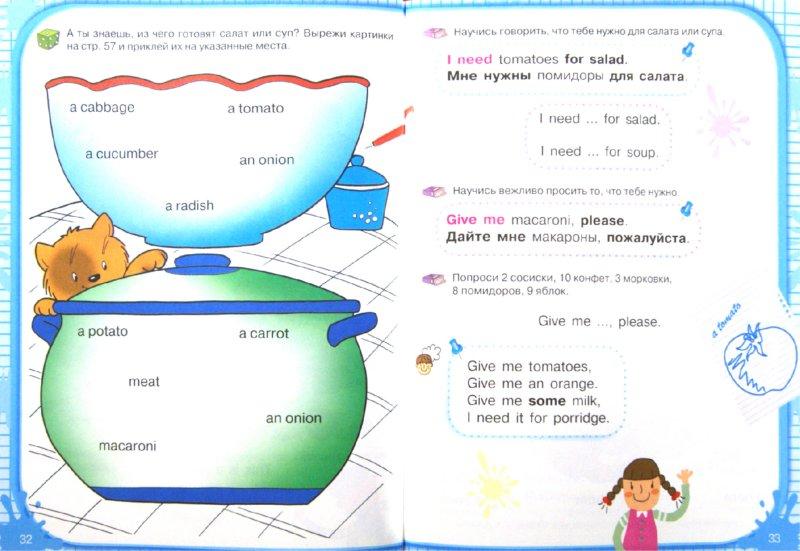 Иллюстрация 1 из 18 для Первый английский. Английский для детей - М. Полянская | Лабиринт - книги. Источник: Лабиринт