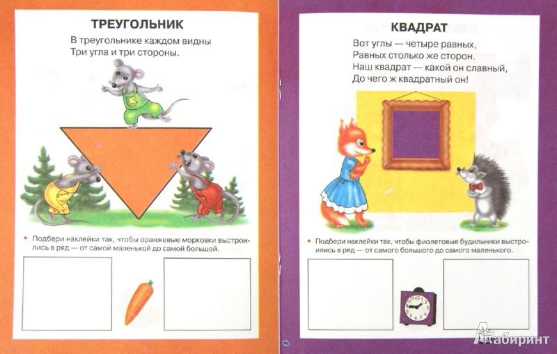 Иллюстрация 1 из 11 для Цвет, форма, размер. В картинках с наклейками | Лабиринт - книги. Источник: Лабиринт