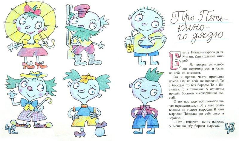 Иллюстрация 1 из 7 для Петька-микроб - Григорий Остер | Лабиринт - книги. Источник: Лабиринт