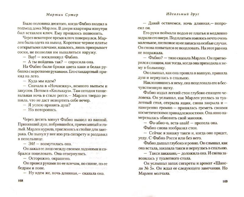 Иллюстрация 1 из 11 для Идеальный друг - Мартин Сутер | Лабиринт - книги. Источник: Лабиринт