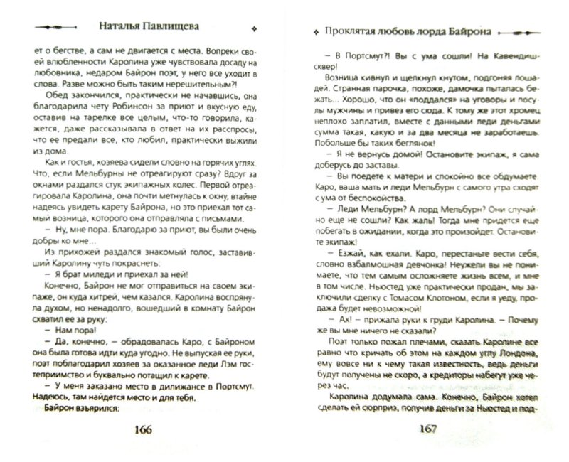 Иллюстрация 1 из 9 для Проклятая любовь лорда Байрона. Леди Каролина Лэм - Наталья Павлищева   Лабиринт - книги. Источник: Лабиринт