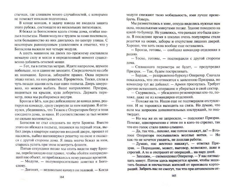 Иллюстрация 1 из 10 для Точка Заката - Эдуард Катлас | Лабиринт - книги. Источник: Лабиринт