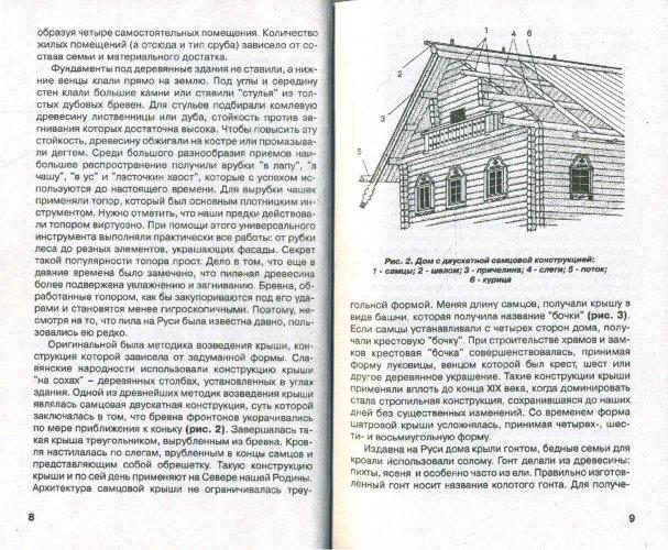 Иллюстрация 1 из 18 для Строительство деревянного дома - В. Самойлов | Лабиринт - книги. Источник: Лабиринт
