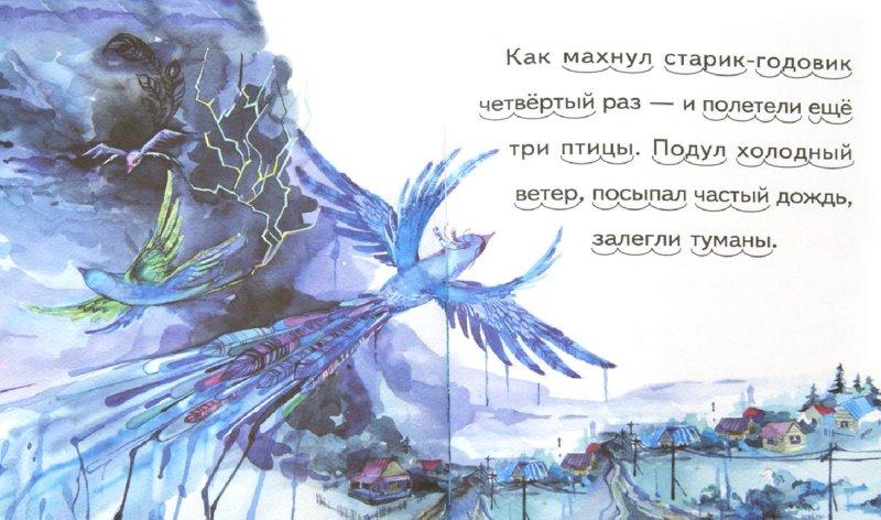 Иллюстрация 1 из 17 для Старик-годовик - Владимир Даль | Лабиринт - книги. Источник: Лабиринт