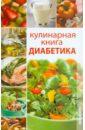 Обложка Кулинарная книга диабетика