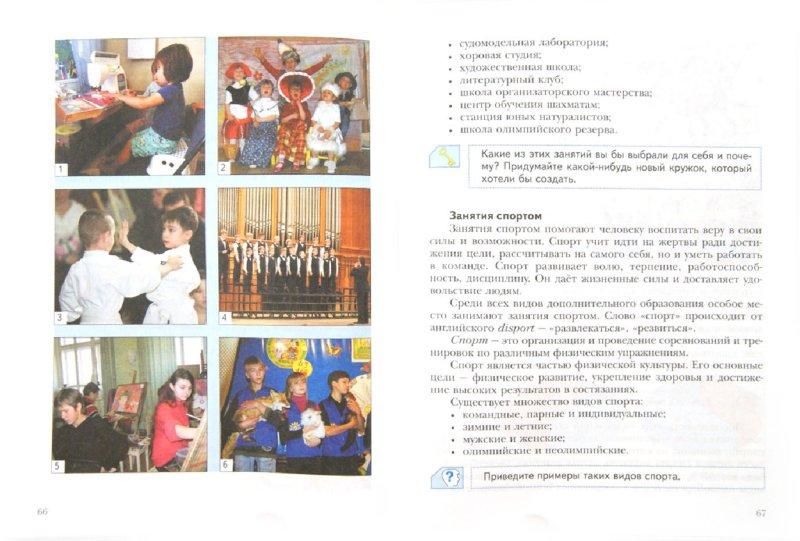 Иллюстрация 1 из 10 для Обществознание. Введение в обществознание. 5 класс. Учебник. ФГОС - Соболева, Иванов | Лабиринт - книги. Источник: Лабиринт