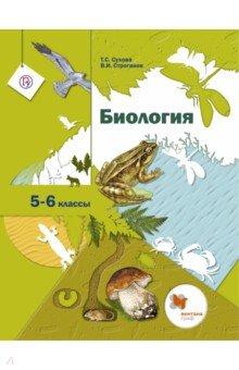 Биология. 5-6 классы. Учебник. ФГОС