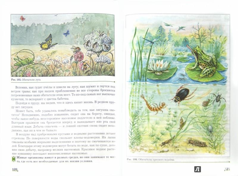 Иллюстрация 1 из 11 для Биология. 5-6 классы. Учебник. ФГОС - Сухова, Строганов   Лабиринт - книги. Источник: Лабиринт
