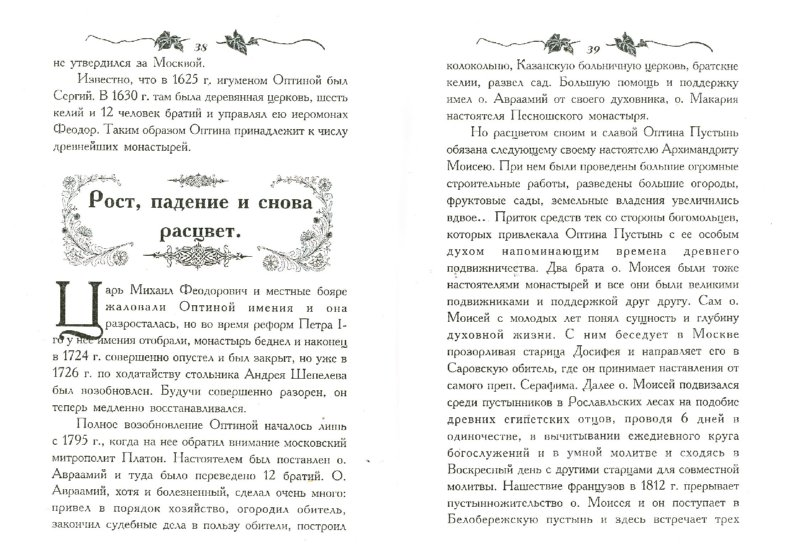 Иллюстрация 1 из 3 для Советы оптинских старцев | Лабиринт - книги. Источник: Лабиринт
