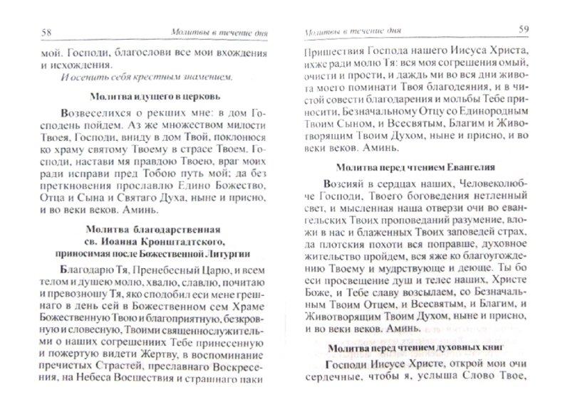 Иллюстрация 1 из 6 для Православный молитвослов на всякую потребу | Лабиринт - книги. Источник: Лабиринт