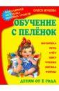 Жукова Олеся Станиславовна Обучение с пеленок. Популярная методика игровых уроков