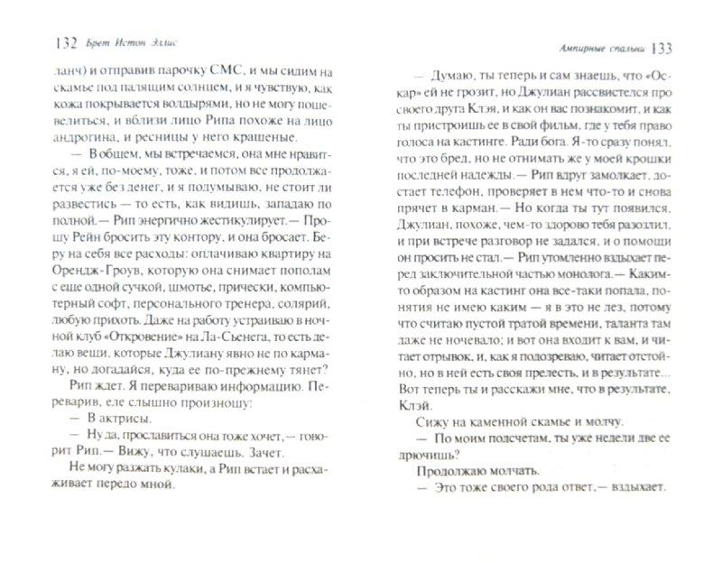 Иллюстрация 1 из 27 для Ампирные спальни - Брет Эллис | Лабиринт - книги. Источник: Лабиринт