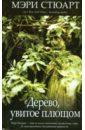 Стюарт Мэри Дерево, увитое плющом стюарт м гром небесный дерево увитое плющом терновая обитель