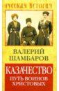 Шамбаров Валерий Евгеньевич Казачество: путь воинов Христовых валерий шамбаров казачество путь воинов христовых