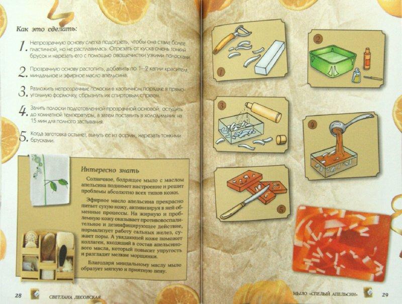Иллюстрация 1 из 10 для Мыло ручной работы: пошаговые уроки для начинающих - Светлана Лесовская | Лабиринт - книги. Источник: Лабиринт