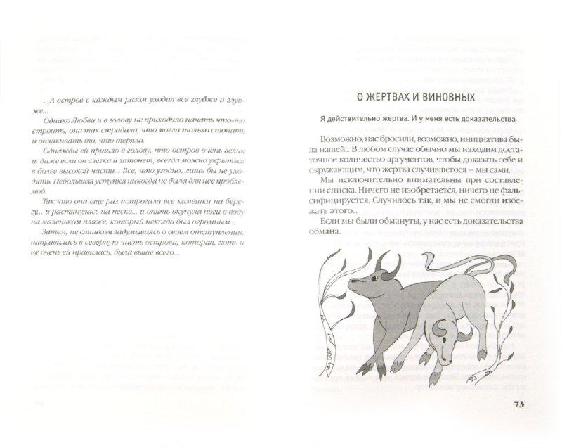 Иллюстрация 1 из 27 для Все (не) закончено - Букай, Салинас | Лабиринт - книги. Источник: Лабиринт