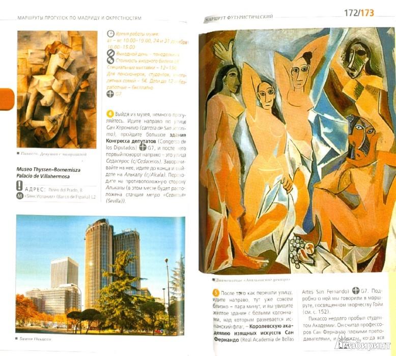 Иллюстрация 1 из 9 для Мадрид. Путеводитель + карта - Алена Александрова | Лабиринт - книги. Источник: Лабиринт