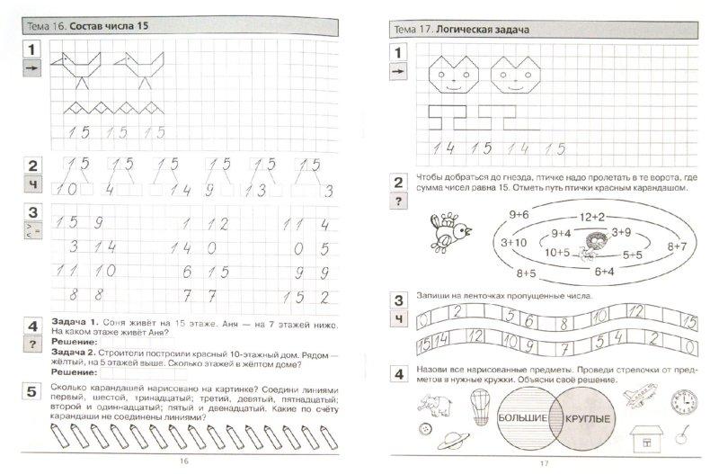 Иллюстрация 1 из 9 для Прописи по математике. 6-7 лет. Рабочая тетрадь. Часть 2 - Константин Шевелев   Лабиринт - книги. Источник: Лабиринт
