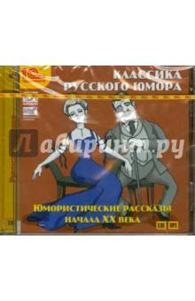 Юмористические рассказы начала ХХ века (CDmp3)