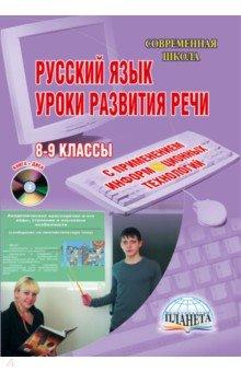 Русский язык. Уроки развития устной и письменной речи. 8-9 классы. (+CD)