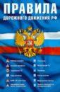 Обложка ПДД РФ на 01.07.11 год