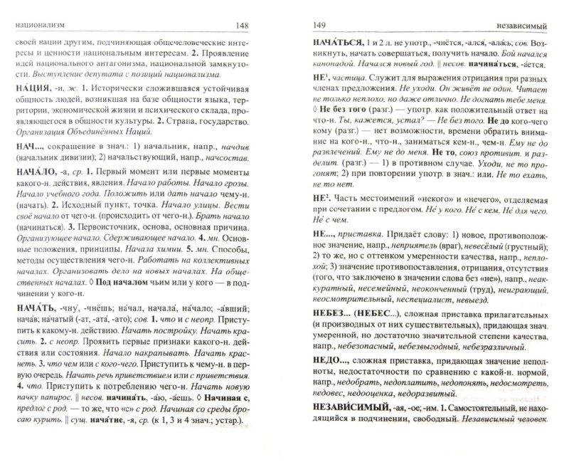Иллюстрация 1 из 8 для Школьный толковый словарь русского языка | Лабиринт - книги. Источник: Лабиринт