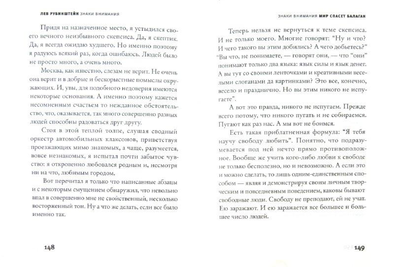 Иллюстрация 1 из 11 для Знаки внимания - Лев Рубинштейн | Лабиринт - книги. Источник: Лабиринт