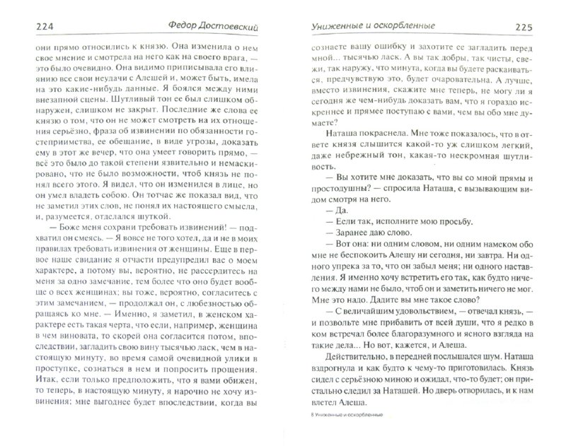Иллюстрация 1 из 7 для Униженные и оскорбленные - Федор Достоевский | Лабиринт - книги. Источник: Лабиринт