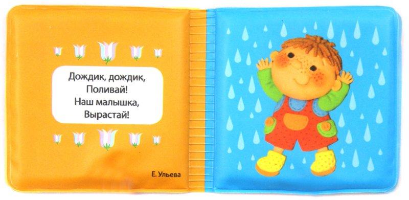 Иллюстрация 1 из 3 для Дождик. Для детей от 1 года - Токмакова, Ульева | Лабиринт - книги. Источник: Лабиринт
