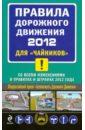 Приходько Алексей Михайлович ПДД 2012 для