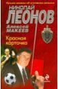 Леонов Николай Иванович, Макеев Алексей Викторович Красная карточка николай леонов красная карточка