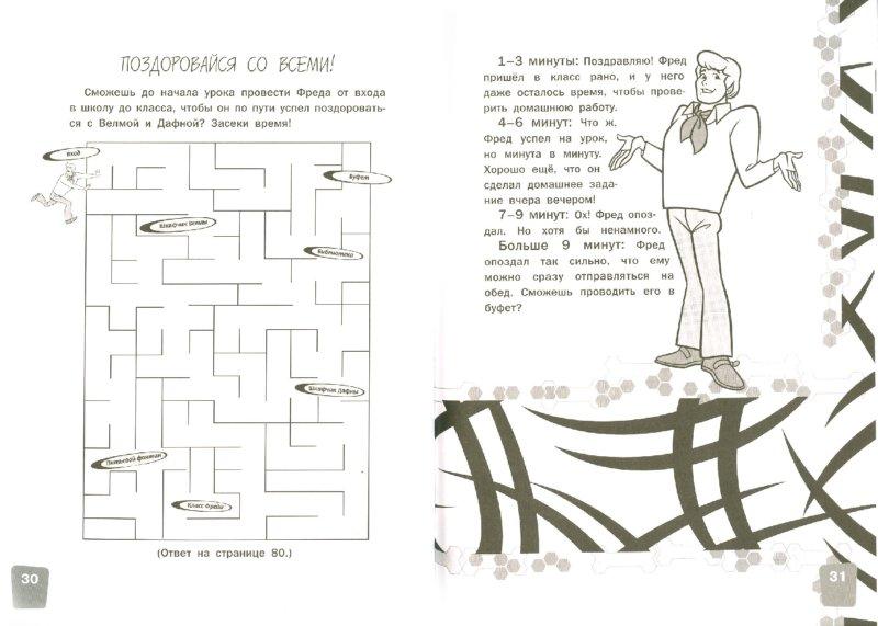 Иллюстрация 1 из 8 для Скуби-Ду. Снова в школу! - Хоуи Дьювин   Лабиринт - книги. Источник: Лабиринт